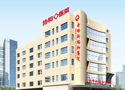 赤峰协和医院大楼